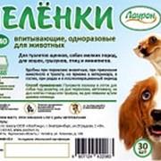 Пеленки Лаурон гигиенические 60*40 30шт для животных фото
