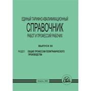 Общие профессии полиграфического производства (выпуск 55) 2003 г фото