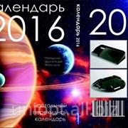 Календарь настольный перекидной на 2016 год фото