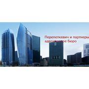 Ведение судебных процессов в Днепропетровске. фото