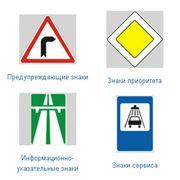 Изготовление дорожных знаков и средств организации дорожного движения фото