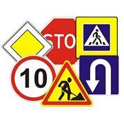 Дорожные знаки и указатели фото