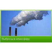 Контроль источников воздействия на окружающую среду фото