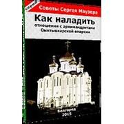 Книга Как наладить отношения с архимандритами Сыктывкарской епархии фото