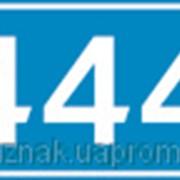 Дорожные знаки Информационно-указательные знаки 5.60 фото