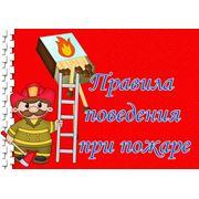 Выполнение режимных мероприятий по пожарной безопасности фото