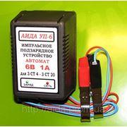 Зарядное АИДА УП-6 — автоматическое десульфататирующее для 6В АКБ 4-20А*час (мото и др. минитехника) фото