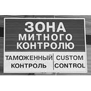 Консультации по таможенному законодательству фото