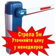 Шлагбаум BARRIER-5000 (Россия). Для проездов до 5 м. фото