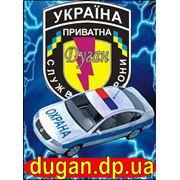 Охрана кривой рог Дуган фото
