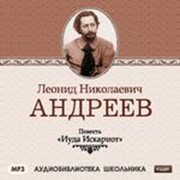 Аудиокниги. Андреев Леонид Николаевич. «Иуда Искариот» фото