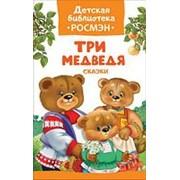 Книга. Детская библиотека Росмэн. Три медведя. Сказки фото