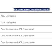 Когти лазы в Украине Купить Цена Фото : Лазы и высотно .. фото