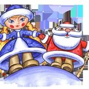 Пригласить Деда Мороза и Снегурочку фото