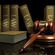 Юридические услуги для физических лиц и предпринимателей фото