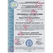 Сертификация систем менеджмента качества ГОСТ ISO 9001-2011 ISO 9001:2008 фото