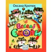 Книжка дитяча- Веселі єноти фото