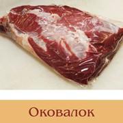 Мясо бескостное говяжье Оковалок фото