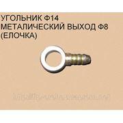 Угольник поворотный ф 14 метал выход ф8 (елочка) фото