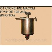 Выключатель массы механическое (большое) КамАз, ЯМЗ фото