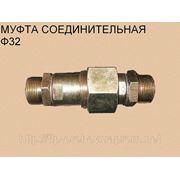 Муфта соединительная (шар) S 32 (M27х1,5-M27x1,5) фото