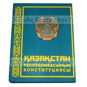 Макет Конституции РК с объемным гербом D120мм фото