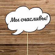 "Табличка ""Мы счастливы""( Арт. FMC-01) фото"