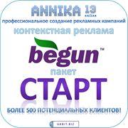 Контекстная реклама в сети Begun фото