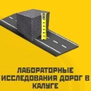 Лабораторные исследования дорог в Калуге и области фото