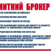 Сертификация продукции, таможенный Брокер фото