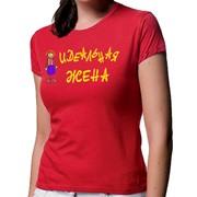 Женская футболка Идеальная жена фото