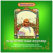 """CD диск """"Исцеление Ильи Муромца"""". фото"""