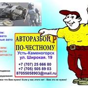 Разборка автомобилей. Авторазборка Усть-Каменогорск. фото