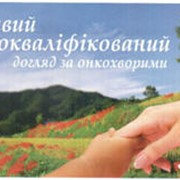 Хосписная помощь. фото