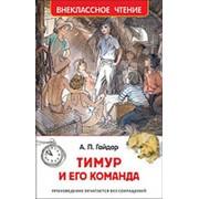Книга. Внеклассное чтение. Гайдар А. Тимур и его команда фото