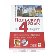 «Польский язык за 4 недели» интенсивный курс польского языка с компакт-диском фото