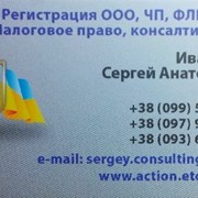 Срочная регистрация предприятий ООО, ЧП с НДС Черкассы и район фото