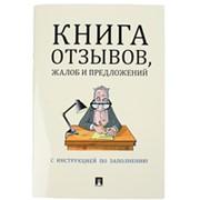 Книга отзывов, жалоб и предложений A5 Проспект, 64 л., скрепка, офсет, 6229 фото