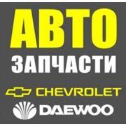 Запчасти для автомобилей Daewoo и Chevrolet фото