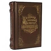 Книга Большая книга афоризмов подарочное издание в кожаном переплете фото