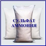Поставка сульфат-аммония фото