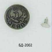 Пуговица джинсовая 20мм (болт джинсовый), Код: БД-2002 фото