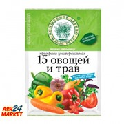 Приправа 15 овощей и трав ВОЛШЕБНОЕ ДЕРЕВО 70г фото