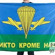 """Флаг ВДВ РФ """"Никто, кроме нас"""" (90*135) фото"""