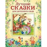 Книга. Лучшие сказки для детского сада фото