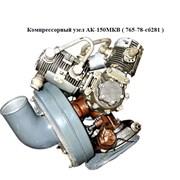 Компрессорный узел АК-150МКВ ( 765-78-сб281 ) фото
