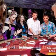 Выездное фан-казино. Блек Джек. фото