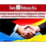 ПАО «Банк «Киевская Русь» кредитует малый и средний бизнес за счет Немецко-Украинского фонда фото