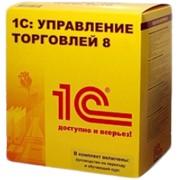 1С:Управление торговлей 8 фото