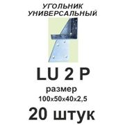 Уголок унивесальный LU-2P фото